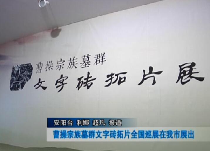 曹操宗族墓群文字砖拓片全国巡展在我市展出