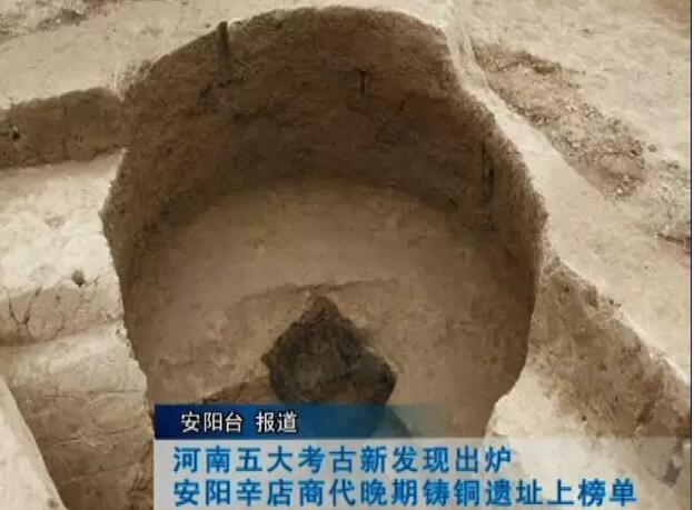 河南五大考古新发现出炉 安阳辛店商代晚期铸铜遗址上榜单