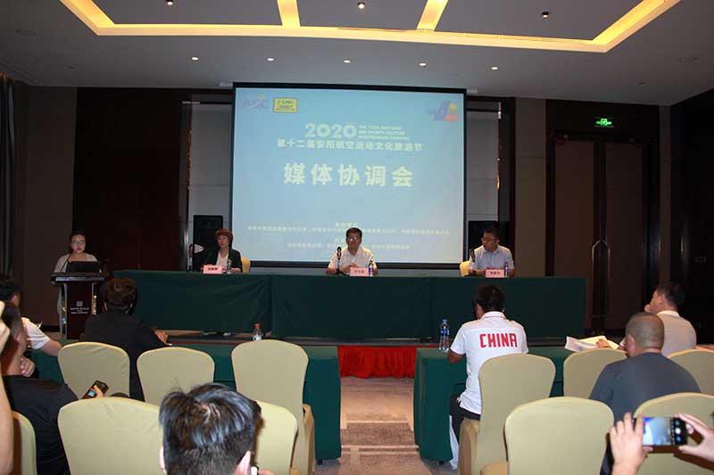 内容精彩  亮点纷呈 十二届安阳航空运动文化旅游节召开媒体协调会